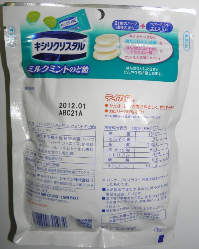 caramelos menta crema japon