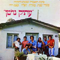 1977 Atik noshan hatikva