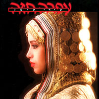 1984 Yemenite Songs
