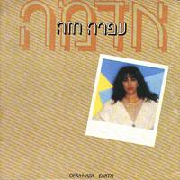 1985 Adama Earth