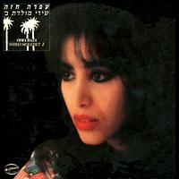 1986 Shirey Shirei Moledet 2