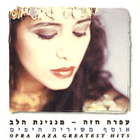 2001 Ofra Haza Greatest Hits 1