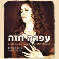 2004 Ofra Haza Greatest Hits Vol 2