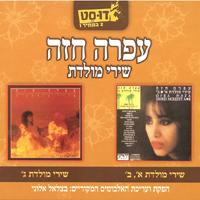 2009 recopilatorio ofra haza Shirey Shirei Moledet