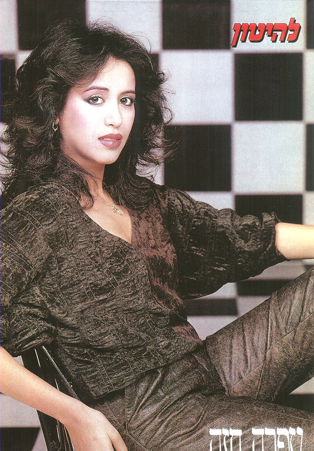 ofra haza posters photos 04