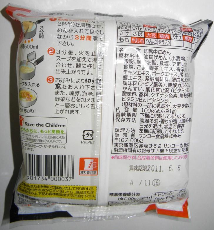 sopa-ramen-instantanea-japonesa