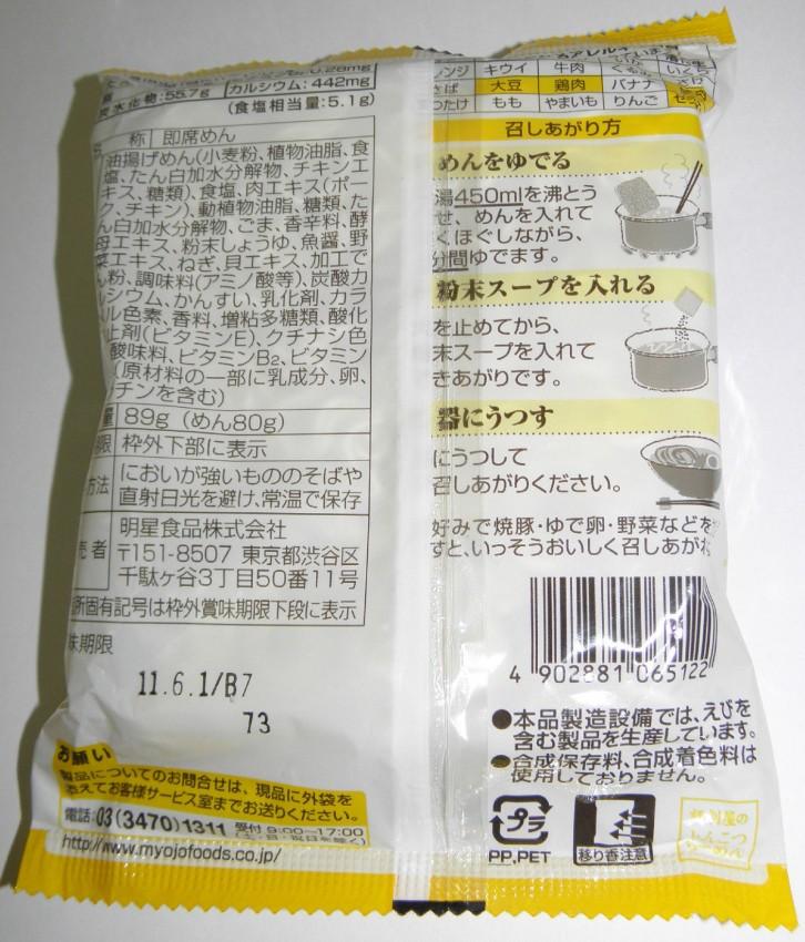 sopas-instantaneas-japonesas-cerdo-tonkotsu