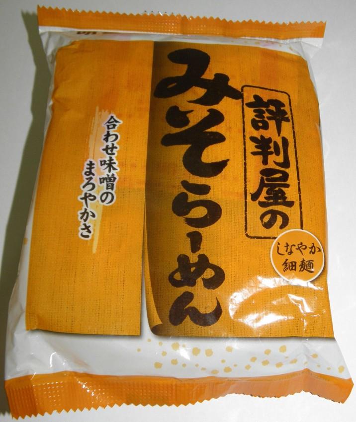 sopas-instantaneas-japonesas-miso