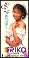 eriko sukiyo XT10-2390