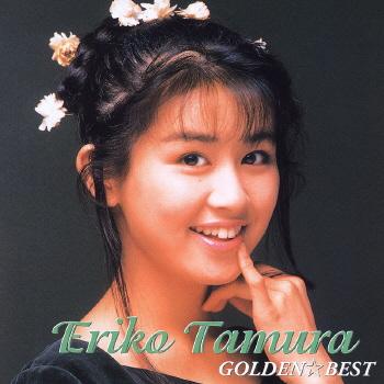 eriko tamura idol densetsu golden best