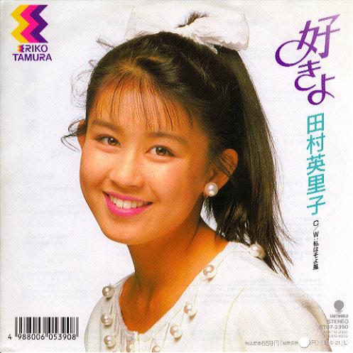 eriko tamura idol densetsu sukiyo single