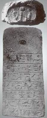 Amenhotep III akenaton sello