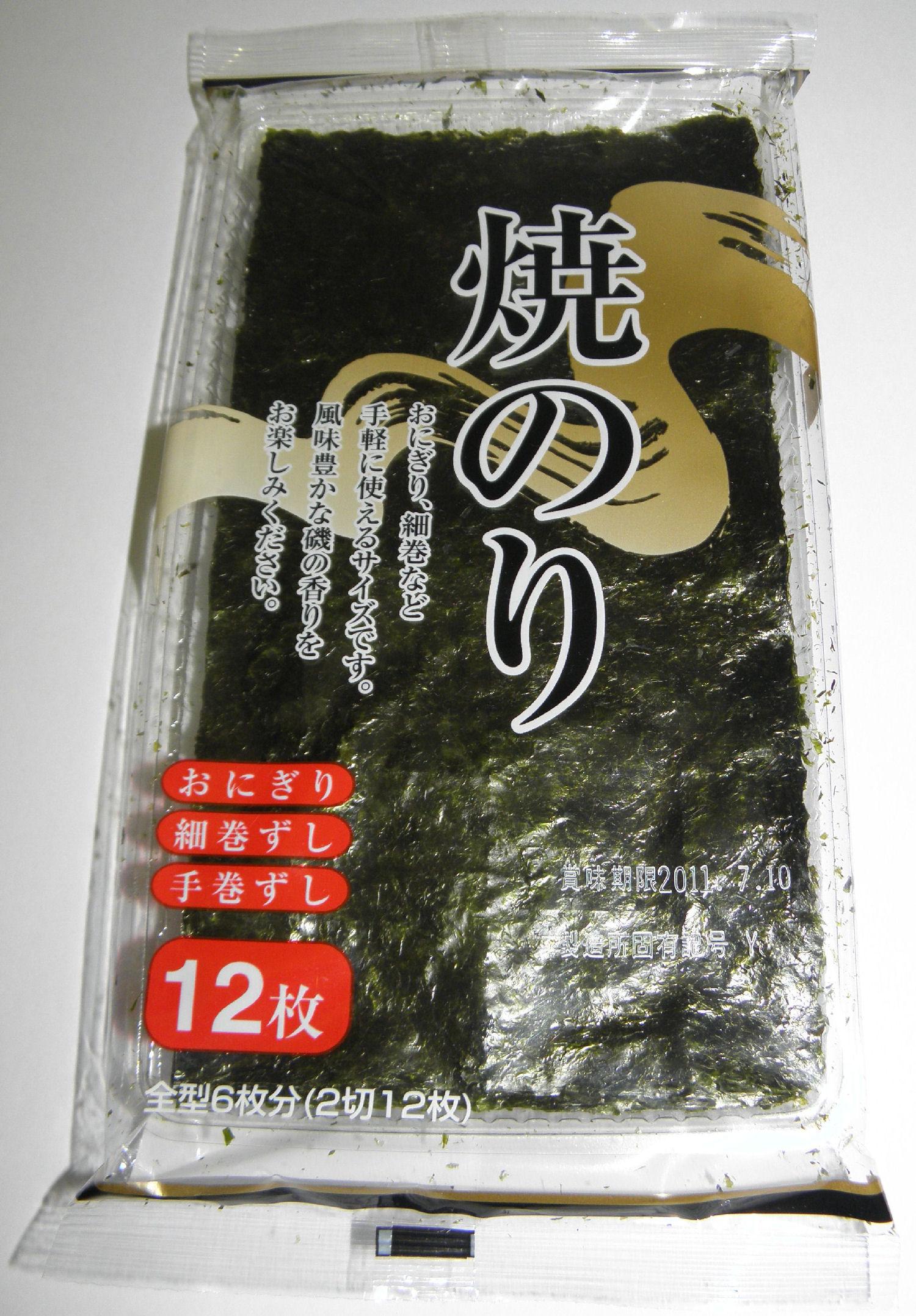 alga japon 焼のり