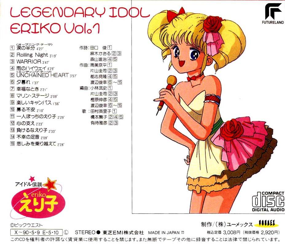 eriko tamura idol densetsu eriko legendary idol eriko vol1 back