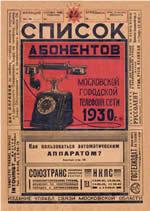 guia telefonica moscu 1930 phone book