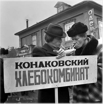 union sovietica comunista 01
