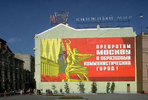 union sovietica comunista 02