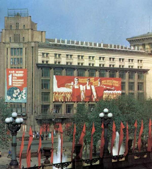 union sovietica comunista 107